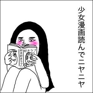 少女漫画を読んでニヤニヤする長女