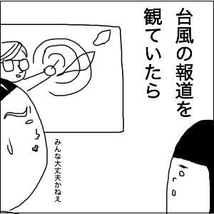 台風のニュース報道を見ている親子