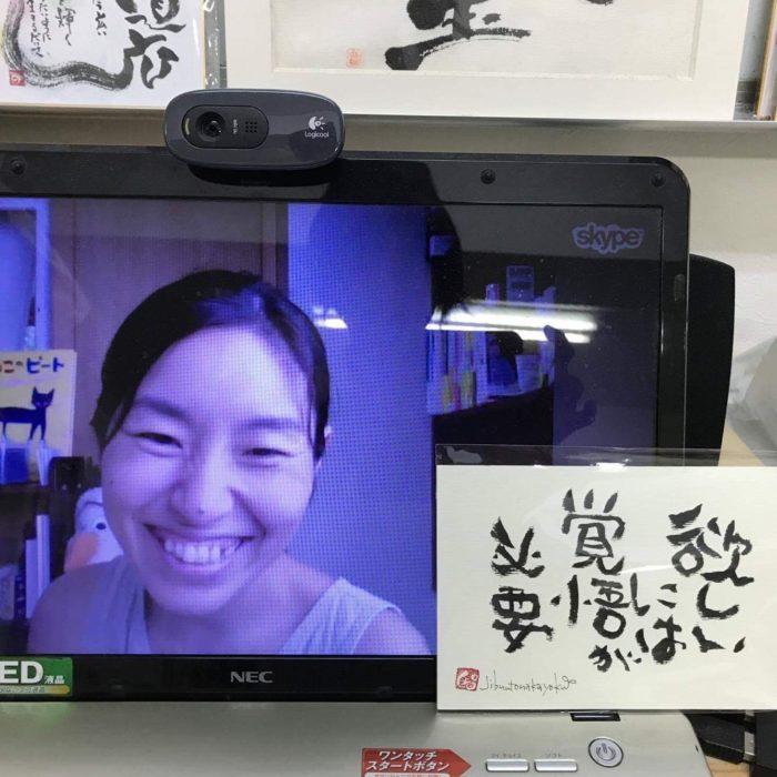 オンラインセッションで画面に向かって微笑む女性