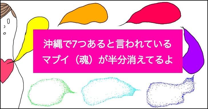 <魂と私の会話3回目ー4> 沖縄で7つあると言われているマブイ(魂)が半分消えてるよ