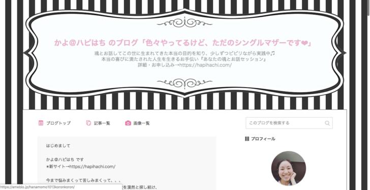 過去のブログ(アメブロ)