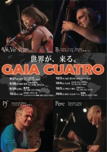 ジャズライブの日本ツアーのポスター