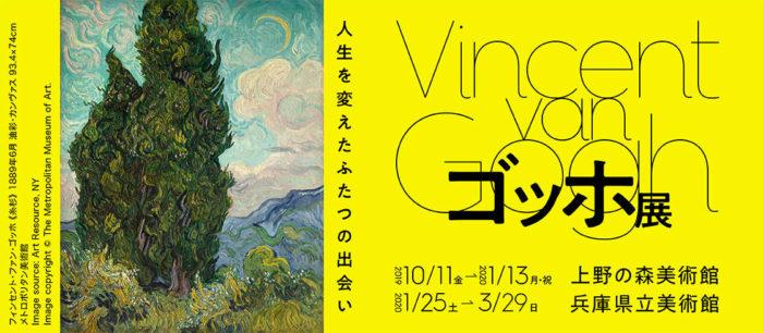 上野で開催されているゴッホ展のチラシ
