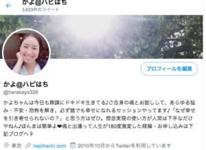 ツイッターのトップ画面のプロフィール画面の写真