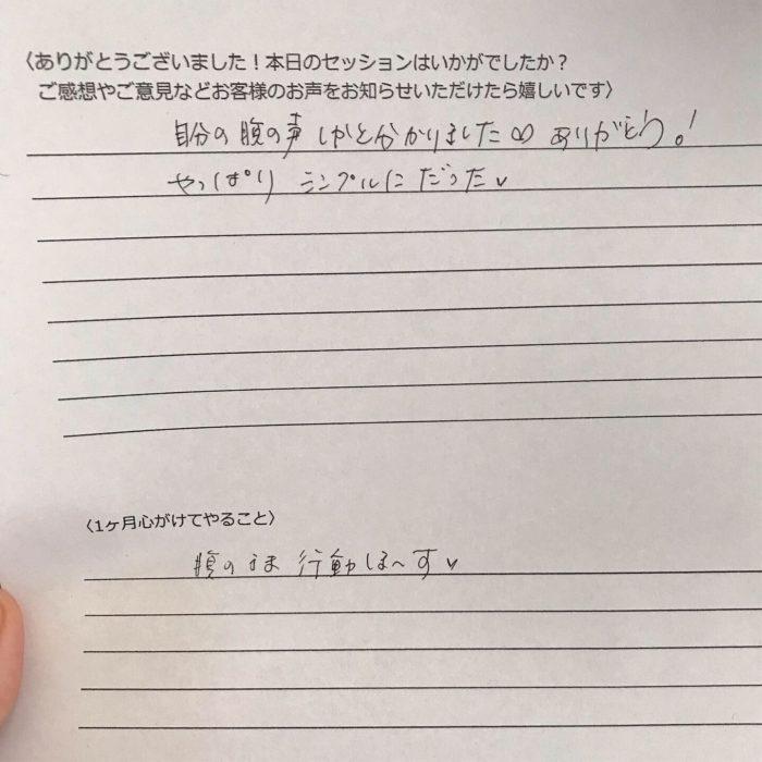 クライアント様からセッション後に書いて頂くご感想の紙