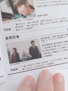 新聞記者と言う単館系映画館で上映していた映画のパンフレット