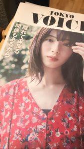 TOKYOVoiceというフリー雑誌が置かれた机の写真