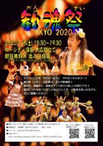 魂が喜ぶお祭り歓魂祭東京のポスター