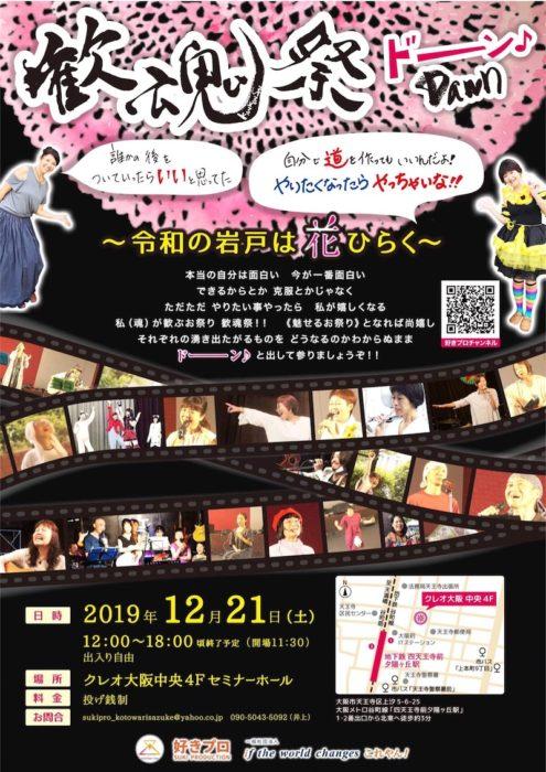 魂が喜ぶお祭り歓魂祭大阪のポスター