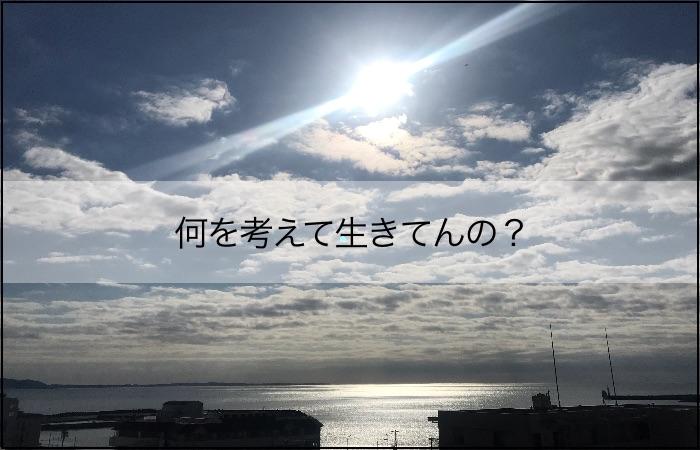 魂とおはなし ‖ 12回目ー2  何を考えて生きてんの?