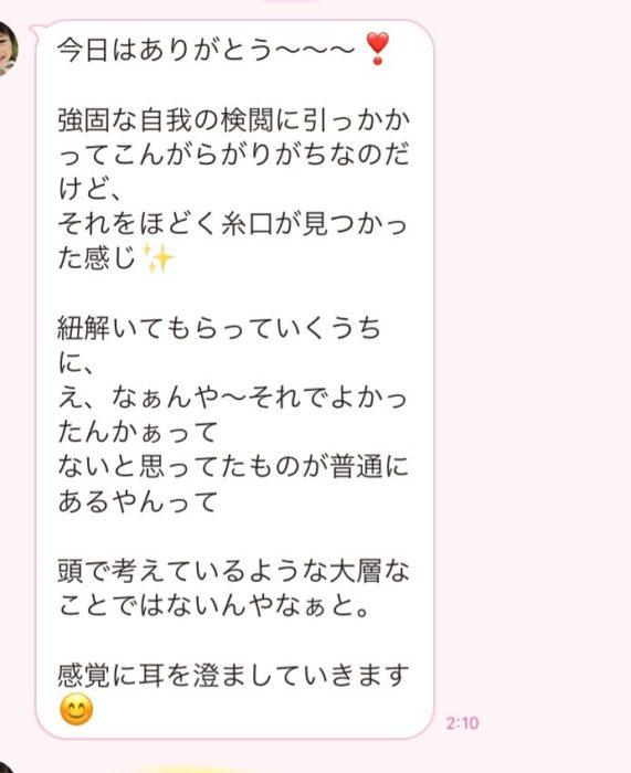 クライアントさまのご感想大阪のAさま