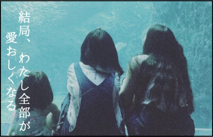 江ノ島水族館の大水槽でたくさんの魚の動きを眺めている子供達