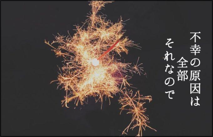 線香花火のパチパチと燃える様子