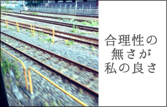 走る電車の中から見た線路の写真