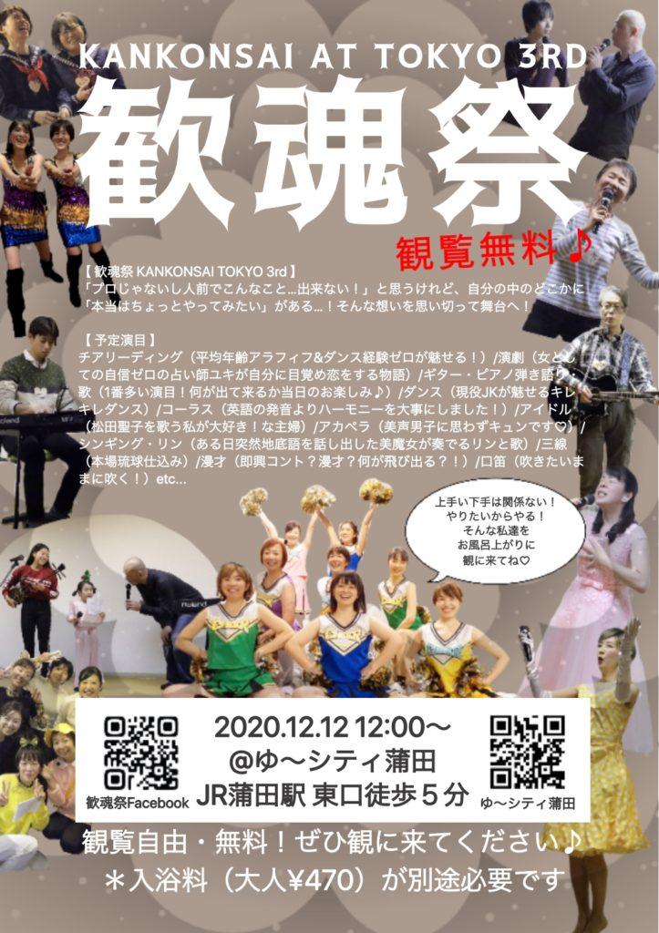 イベント歓魂祭のポスター