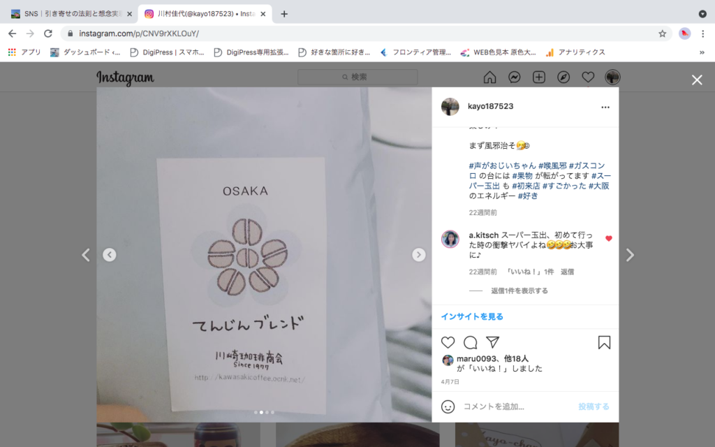 大阪の珈琲屋さんの珈琲豆の写真