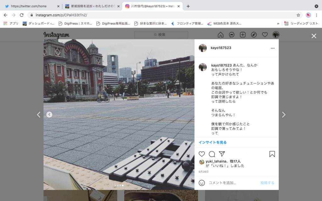 大阪公会堂の前の広場の写真